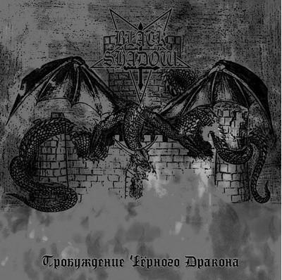 Black Shadow - Awakening Of Black Dragon (Пробуждение Черного Дракона) (CD)
