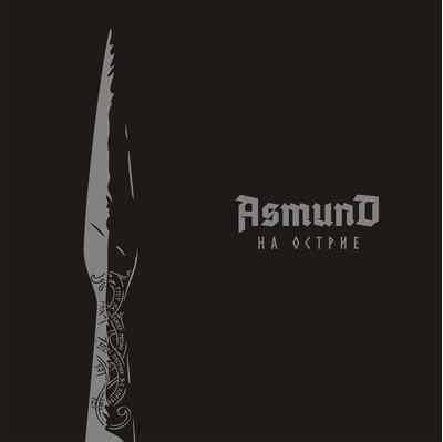 Asmund - На острие (Na Ostrie) (CD)