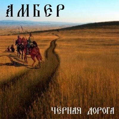 Ambehr - Черная Дорога (The Black Way) (CD)