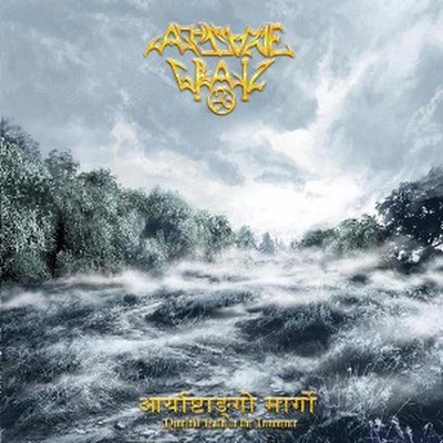 Arcane Grail - Arya Marga - Ninefold Path To The Innocence (CD)
