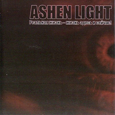 Ashen Light - Real Life - The Life Here And Now! (CD)