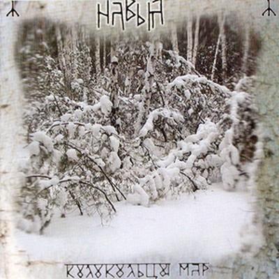 Naviya - Handbells Of Mares (CD)