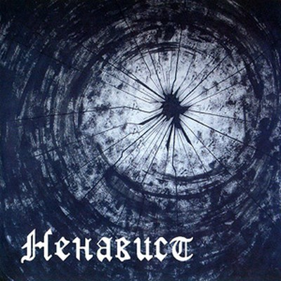 Nenavist - Nenavist (CD)
