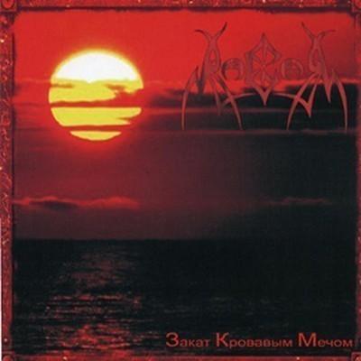 Ragor - Sundown By Bloody Sword (CD)