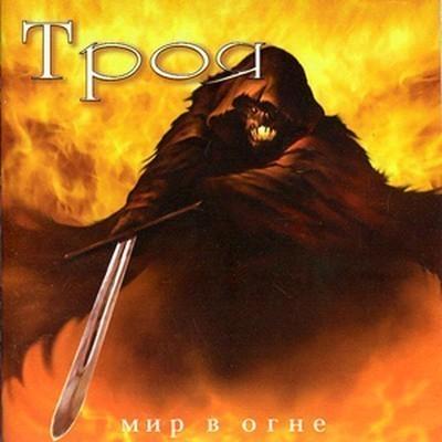 Troya - Mir V Ogne (CD)