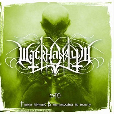 Wackhanalija - It (Chapter Five: In Hated To Everything) (CD)
