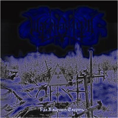 Wackhanalija - Where Death Dies (CD)