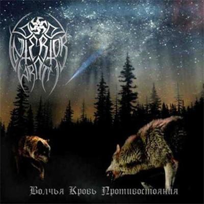 Interior Wrath - Волчья Кровь Противостояния (Wolfblood of Resistance) (CD)