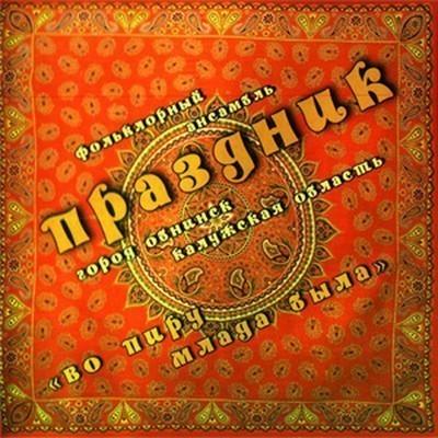 Prazdnik (Праздник, фольклорный ансамбль) - Во Пиру Млада Была (CD)