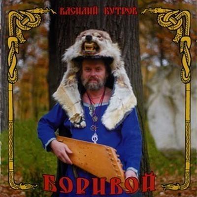 Vasilij Butrov - Borivoj (CD)