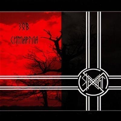 Yarovit - Simargl's Call (CD)