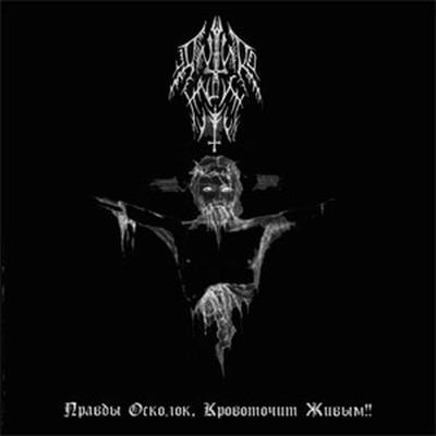 Anthro Halaust - Pravdy Oskolok, Krovotochit Zhivym!! (CD)