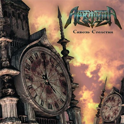 Arktida - Skvoz Stoletija (CD)