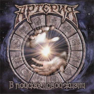 Arteria - V Poiskah Novoj Zhizni (CD)