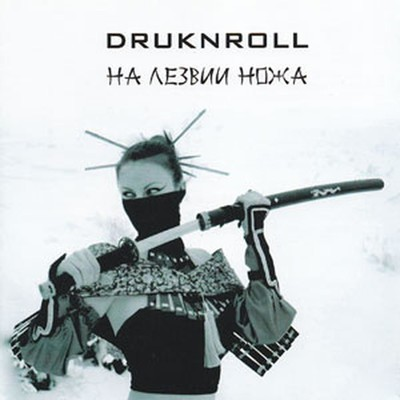 Druknroll - Na Lezvii Nozha / On The Knife Blade (CD)