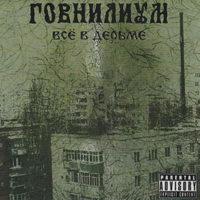 Govnilium - Vse V Der'me (CD)