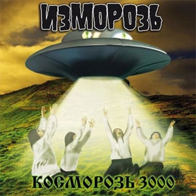 Izmoroz' - Cosmoroz 3000 (CD)