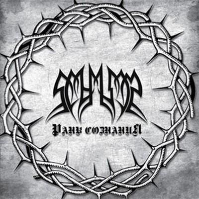 Schism - Rany Soznanija (CD)