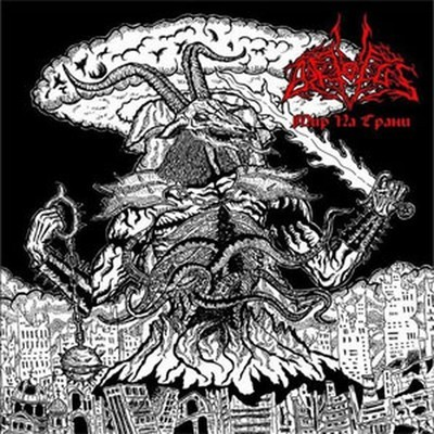 Arktotus - Mir Na Grani (CD)
