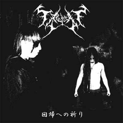 Fra Hedensk Tid - (Kaiki eno Inorui) (CD)