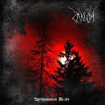 Zaklon - Ruined Greatness / Зруйнаваная Веліч (CD)