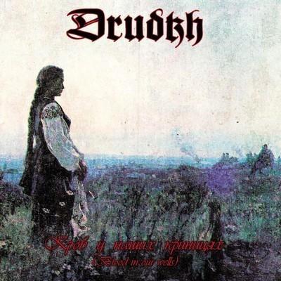Drudkh - Кров у наших криницях (Blood in Our Wells) (CD)