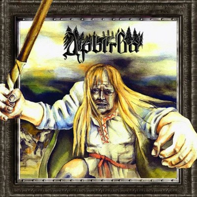 Drygva (Дрыгва) - Сын Магутнага Рода (Son Of Mighty Rod) (CD)
