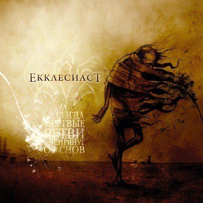 Ekklesiast (Екклесиаст) - ...Когда Мертвые Ветви Воспрянут От Снов (...When The Dead Boughs Will Awake From The Dreams) (CD)