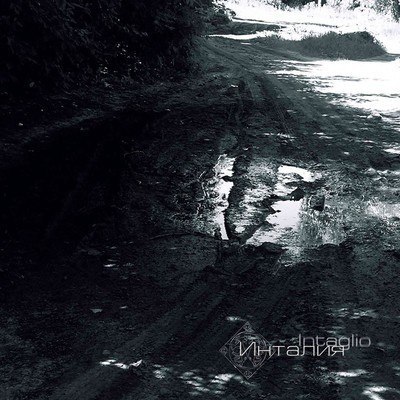 Intaglio - Инталия (Intaglio) (CD)