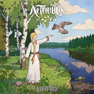 Letenica (Летеница) - Берегиня (Bereginya) (CD)