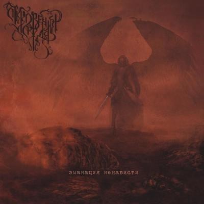 Revelations Of Rain (Откровения Дождя) - Эманация Ненависти (Emanation Of Hatred) (CD)