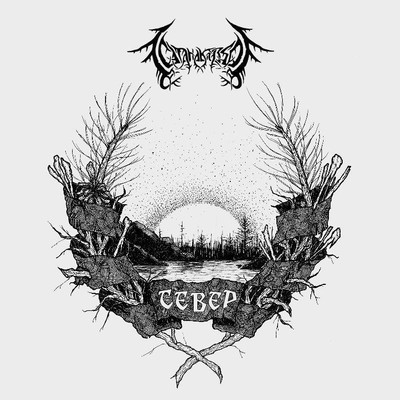 Satanakozel (СатанаКозёл) - Север (North) (CD)