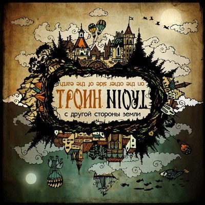 Troin (Троин) - С Другой Стороны Земли (On The Other Side Of The Earth) (CD)
