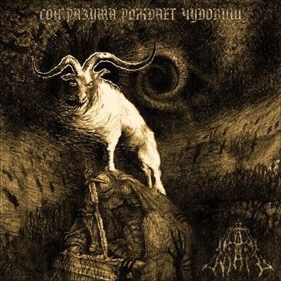 Ad Nihil - Сон Разума Рождает Чудовищ (Son Razuma Rozhdaet Chudovishch) (CD)