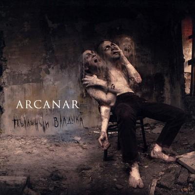 Arcanar - Пыльный Владыка (Dusty Lord) (CD)