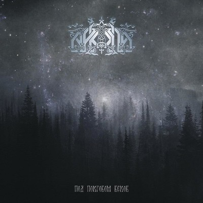 Arkuda (Аркуда) - Под Покровом Веков (Under The Pall Of The Centuries) (CD)