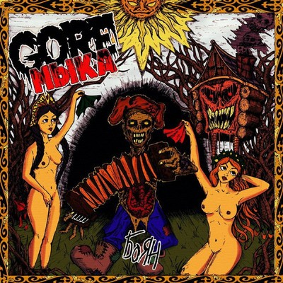 GoreMyka (GoreМыка) - Боян (Bojan) (CD)