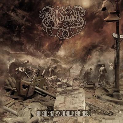 Holdaar - Времена, Уходящие В Небо (Times Going Skywards) (CD)
