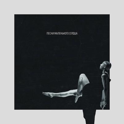 Light? - Песни Маленького Сердца (Songs Of Little Heart) (CD)
