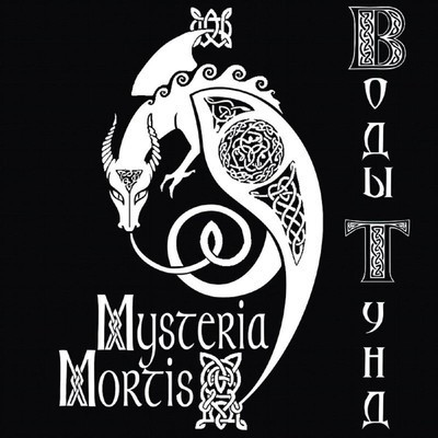 Mysteria Mortis - Воды Тунд (Waters Of Tund) (CD)