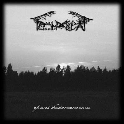 Temnovrat (Темноврат) - Грань Бесконечности (The Edge Of Eternity) (CD)