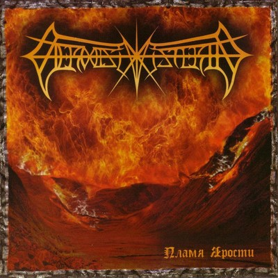 Vermis Mysteriis - The Flame Of Hate (Пламя Ярости) (CD)