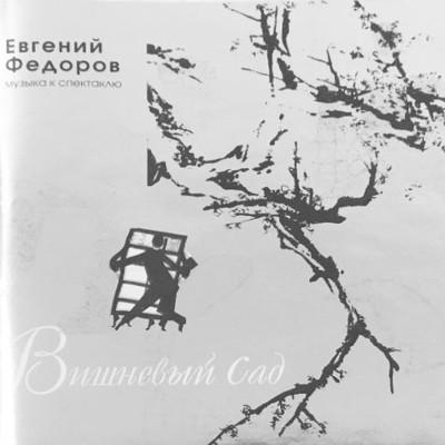 "Evgenij Fjodorov (Евгений Фёдоров) - Музыка К Спектаклю ""Вишневый Сад"" (CD)"