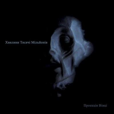 Hvilini Tisjachі Mіl'jonіv (Хвилини Тисячі Мільйонів) - Проекція Вівці / Жада Поглине (Pro CD-R)