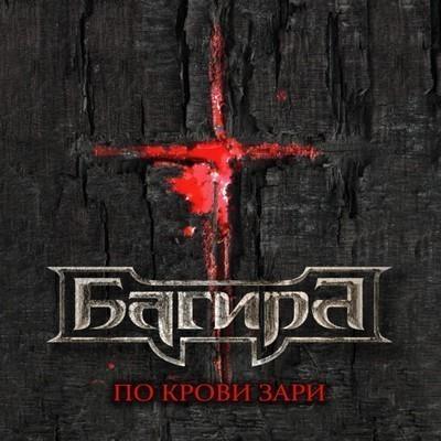 Bagira - Po Krovi Zari (CD)