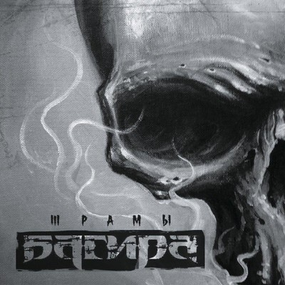 Bagira - Shramy (CD)