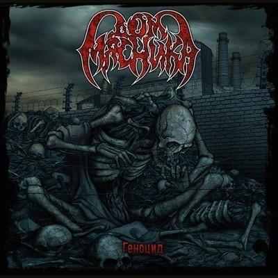 Dom Myasnika - Genocid (CD)