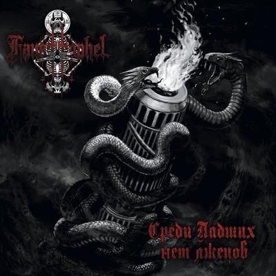 Fausttophel - Среди Падших Нет Лжецов (No Liars Among The Fallen) (CD)