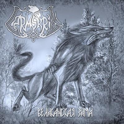 Garmskrik - Великанская Зима (Fimbulwinter) (CD)