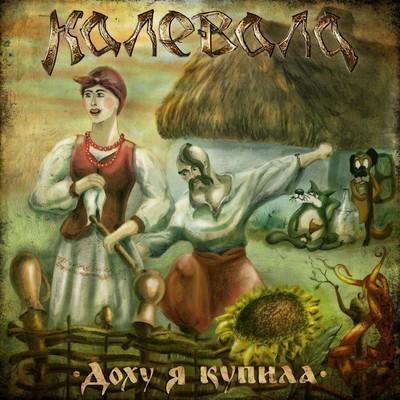 Kalevala (Калевала) - Доху Я Купила (Dokhu Ya Kupila) (MCD)